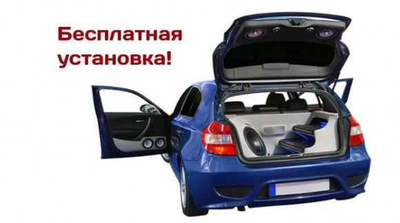 Бесплатная доставка и установка магнитолы в любом городе Украины!